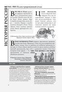 История России. Иллюстрированный атлас — фото, картинка — 8
