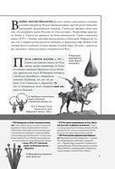 История России. Иллюстрированный атлас — фото, картинка — 9