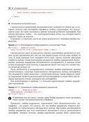 Современный Java. Рецепты программирования — фото, картинка — 15