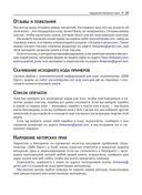 Современный Java. Рецепты программирования — фото, картинка — 10