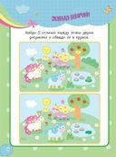 Единорожки-малышки (+ наклейки) — фото, картинка — 4