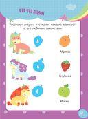 Единорожки-малышки (+ наклейки) — фото, картинка — 5