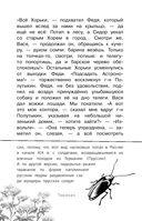 Записки охотника. Муму — фото, картинка — 11
