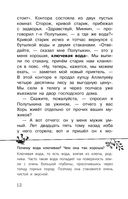 Записки охотника. Муму — фото, картинка — 12