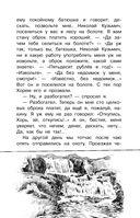 Записки охотника. Муму — фото, картинка — 13