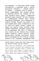 Записки охотника. Муму — фото, картинка — 14