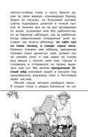 Записки охотника. Муму — фото, картинка — 15