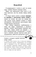 Записки охотника. Муму — фото, картинка — 3