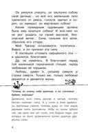 Записки охотника. Муму — фото, картинка — 4
