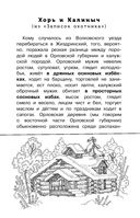 Записки охотника. Муму — фото, картинка — 5