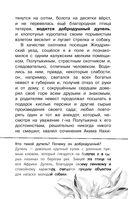 Записки охотника. Муму — фото, картинка — 7