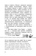 Записки охотника. Муму — фото, картинка — 8