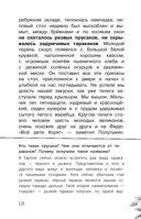 Записки охотника. Муму — фото, картинка — 10