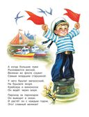 Стихи для малышей — фото, картинка — 11