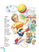 Стихи для малышей — фото, картинка — 12