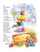 Стихи для малышей — фото, картинка — 13