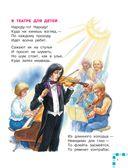 Стихи для малышей — фото, картинка — 5