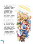 Стихи для малышей — фото, картинка — 6