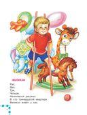 Стихи для малышей — фото, картинка — 8