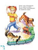 Стихи для малышей — фото, картинка — 10