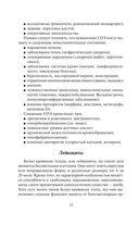 Как читать анализы — фото, картинка — 12