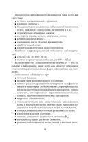 Как читать анализы — фото, картинка — 14