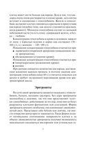 Как читать анализы — фото, картинка — 7