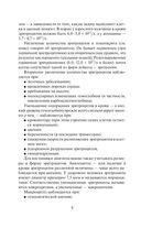 Как читать анализы — фото, картинка — 8