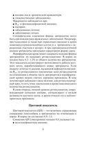 Как читать анализы — фото, картинка — 9