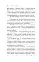 Унесенные ветром (в двух томах) (м) — фото, картинка — 10