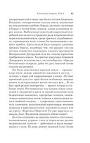 Унесенные ветром (в двух томах) (м) — фото, картинка — 11