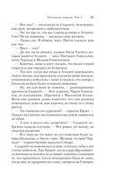 Унесенные ветром (в двух томах) (м) — фото, картинка — 13