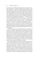 Унесенные ветром (в двух томах) (м) — фото, картинка — 4