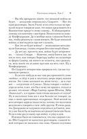 Унесенные ветром (в двух томах) (м) — фото, картинка — 7