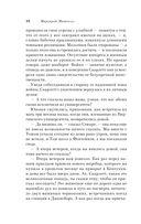 Унесенные ветром (в двух томах) (м) — фото, картинка — 8
