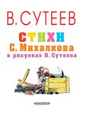 Стихи С. Михалкова в рисунках В. Сутеева — фото, картинка — 5
