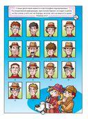 Головоломки для юных детективов — фото, картинка — 3