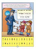 Головоломки для юных детективов — фото, картинка — 7