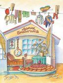 Приключения Бибигона. Сказки — фото, картинка — 2