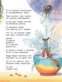 Приключения Бибигона. Сказки — фото, картинка — 11