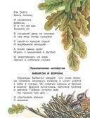 Приключения Бибигона. Сказки — фото, картинка — 12