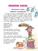 Приключения Бибигона. Сказки — фото, картинка — 5