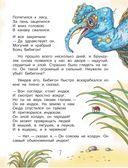 Приключения Бибигона. Сказки — фото, картинка — 7