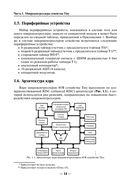 Микроконтроллеры AVR семейств Tiny и Mega фирмы ATMEL — фото, картинка — 12