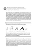 100 главных принципов дизайна — фото, картинка — 14
