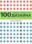 100 главных принципов дизайна — фото, картинка — 1