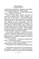 Полюшко-поле — фото, картинка — 13
