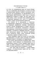 Полюшко-поле — фото, картинка — 10