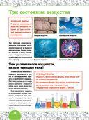 Как объяснить детям науки — фото, картинка — 12