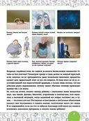 Как объяснить детям науки — фото, картинка — 5